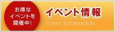 イベント情報のページヘ