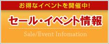 セール・イベント情報のページヘ