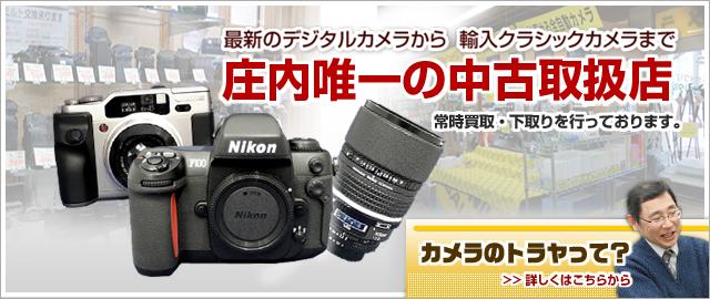 最新のデジタルカメラから輸入クラシックカメラまで庄内唯一の中古取扱店