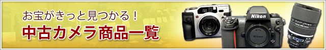 中古カメラ商品一覧ページへ