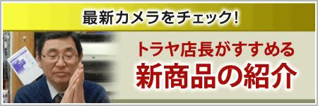 新商品の紹介ページヘ